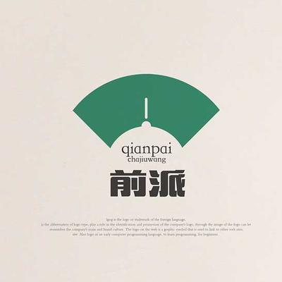 前派茶酒网logo设计