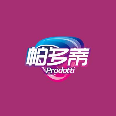 帕多蒂logo设计