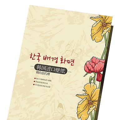 韩国壁纸三折页设计